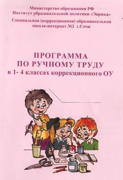 программа по ручному труду в доу